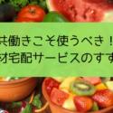 働きにおすすめ食材宅配サービス
