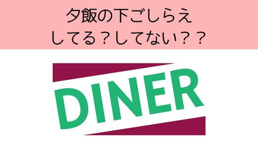 【独自調査】ワーママの夕飯作りは下ごしらえが大事!?