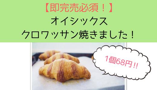 【オイシックスのクロワッサン調理写真付き】1個68円!パン屋で買うよりお得!芸能人もリピ