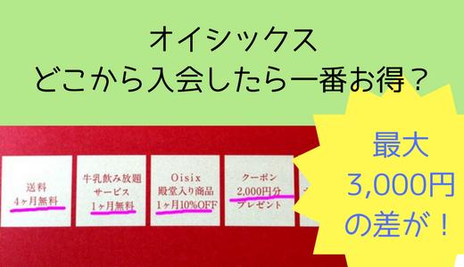 【オイシックス入会特典を徹底比較】ハガキよりもお得なキャンペーンを紹介
