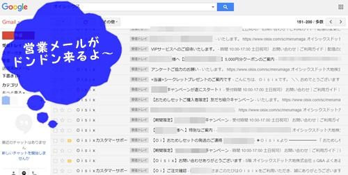オイシックス_営業メール