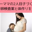 ワーママの2人目子づくり!排卵検査薬と栄養バランスを