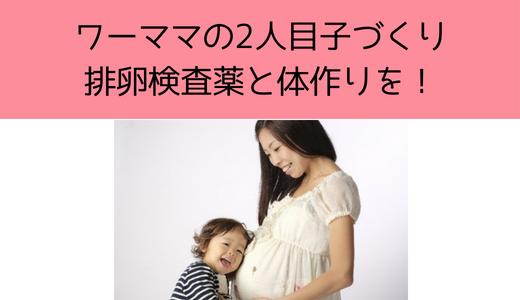 【ワーママの2人目子づくり】排卵検査薬と栄養バランスで準備万端!