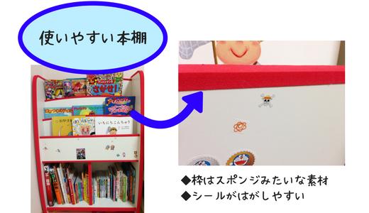 使いやすい本棚