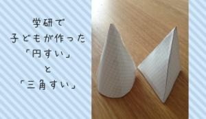 学研で作った円すいと三角すい