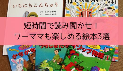 【短時間で読み終える】ワーママも子供も楽しめる!楽しい絵本3選