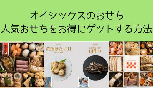 【オイシックスのおせち】2019年口コミと評判!お得な買い方を伝授