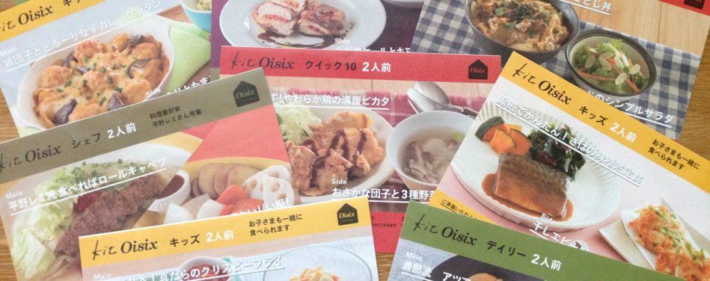 オイシックスのプライムパス(デイリー0円パス)キャンペーンで無料になることも!