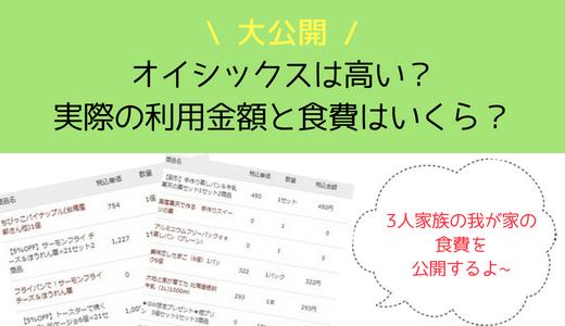 【食費公開】オイシックスは高い?月1万円台の利用で無駄な買い物ナシ