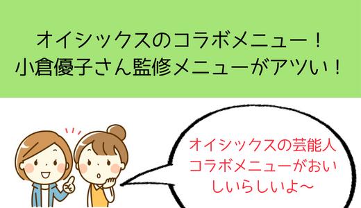 【キットオイシックス】小倉優子(ゆうこりん)監修のコラボミールキットは何と5日で完売!