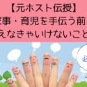 【元ホスト伝授】 家事・育児を手伝う前に 変えなきゃいけないこと!