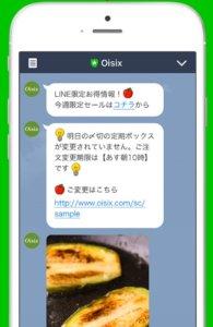 オイシックスのLINE登録でセール情報ゲット!