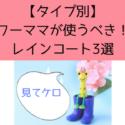 【タイプ別】 ワーママが使うべき! レインコート3選