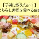 七夕にちらし寿司を食べる由来は?