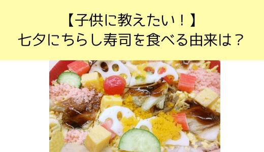 七夕にちらし寿司を食べる由来はナシ!?簡単七夕メニューも紹介!