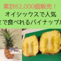 累計82,000個販売! オイシックスで食べてほしい! 人気のパイナップル☆