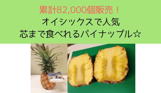 【栄養まるかじり】食材宅配オイシックスのパイナップルが話題!