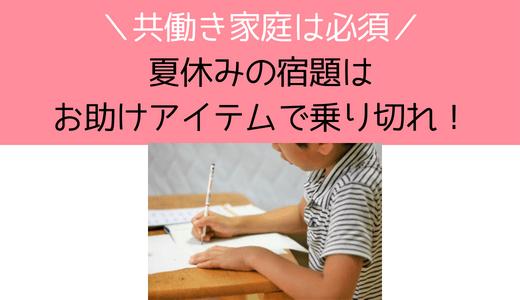 【共働きはお助けアイテム必須】夏休みの宿題を乗り切る方法
