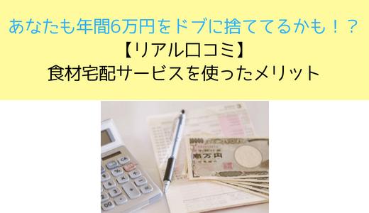 【年間6万円をドブへ捨てるあなたへ】食材宅配は安い!無駄が減る!