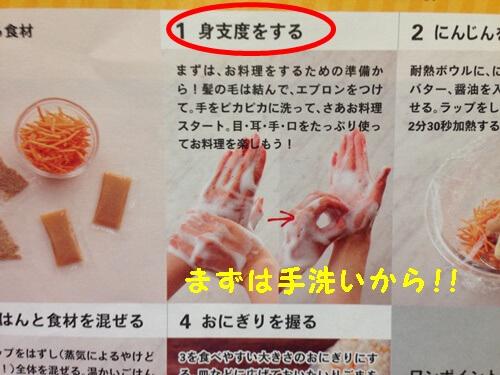 キットオイシックス_お子さまお手伝い夏休みスペシャル8