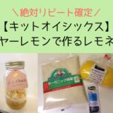 【キットオイシックス】 メイヤーレモンで作るレモネード