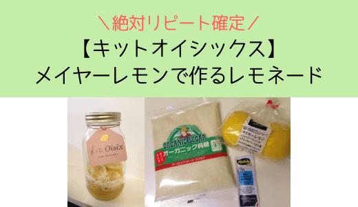 【オイシックスのリピ商品】Kit Oisixメイヤーレモンのレモネード