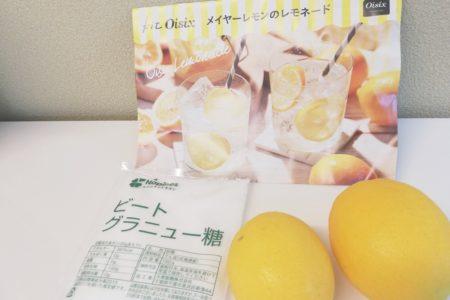 オイシックスのレモンは皮まで食べれるメイヤーレモン
