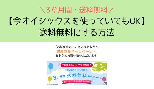 【3か月限定】入会済でも可!oisix(オイシックス)送料を無料にする方法