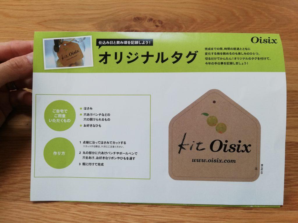 オイシックスの梅仕事-オリジナルタグ