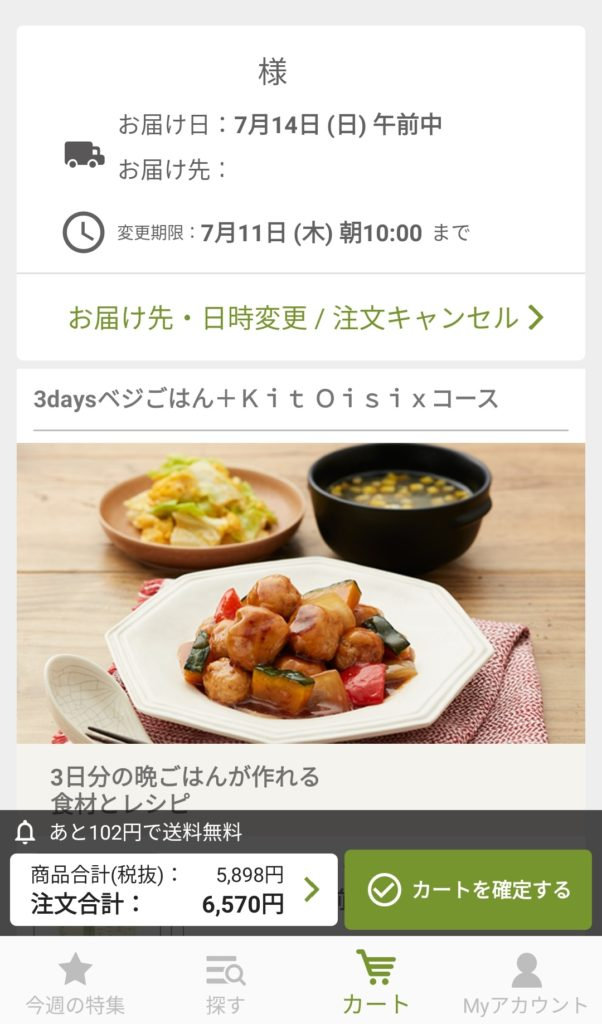 【オイシックスの配達日変更方法】日時変更もネットで完結!