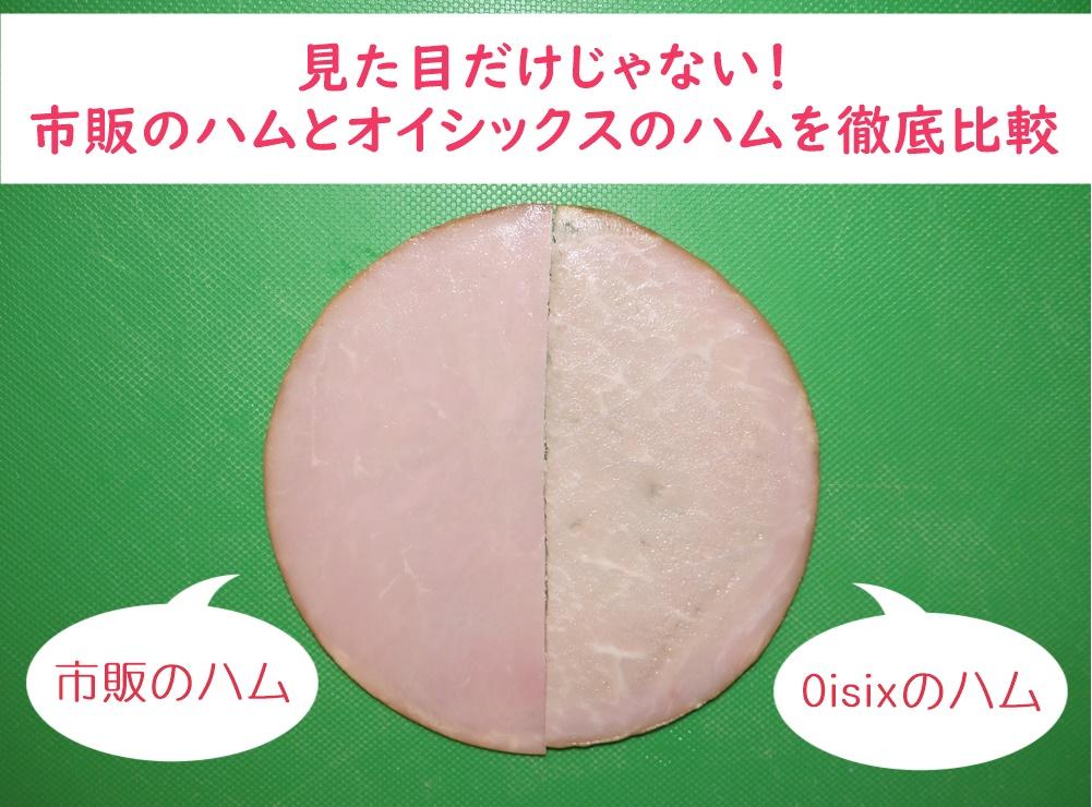 【オイシックス】添加物・野菜の農薬使用状況!味や見た目に差あり!