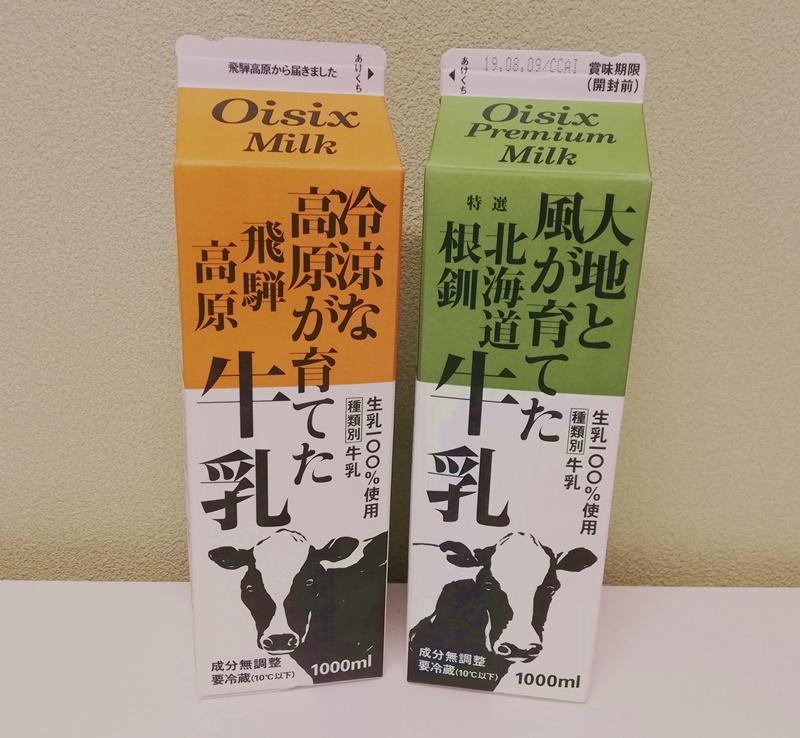 オイシックス牛乳飲み放題が進化!月2回隔週プランが最高