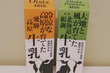 オイシックスの牛乳は種類がたくさん