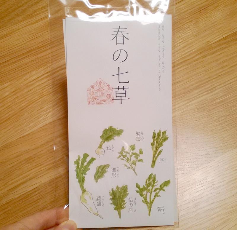 オイシックスのおせち②七草粥セット