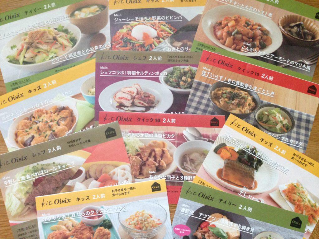 【食材宅配の時短ミールキット】作るだけ!レシピ付き料理キット比較