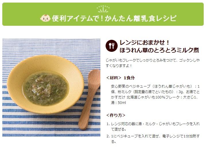 国産野菜使用!野菜の冷凍ペースト「ベジキューブ」
