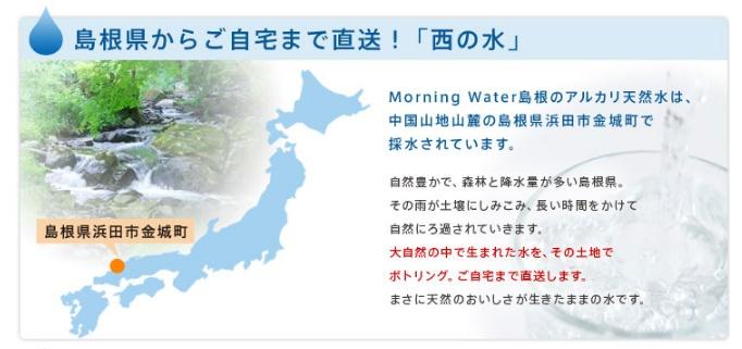 オイシックスのお水②飲みやすい!MONING WATER 島根