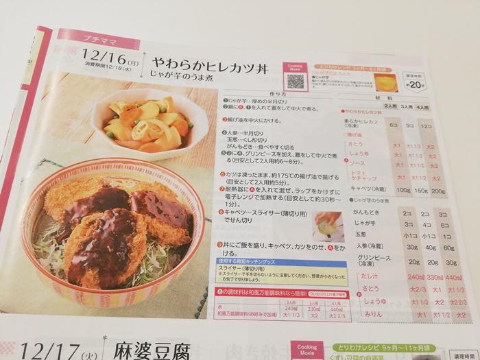 ヨシケイ1週間お試し-1日目レシピ