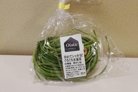 台湾ではメジャー!水蓮菜とは?