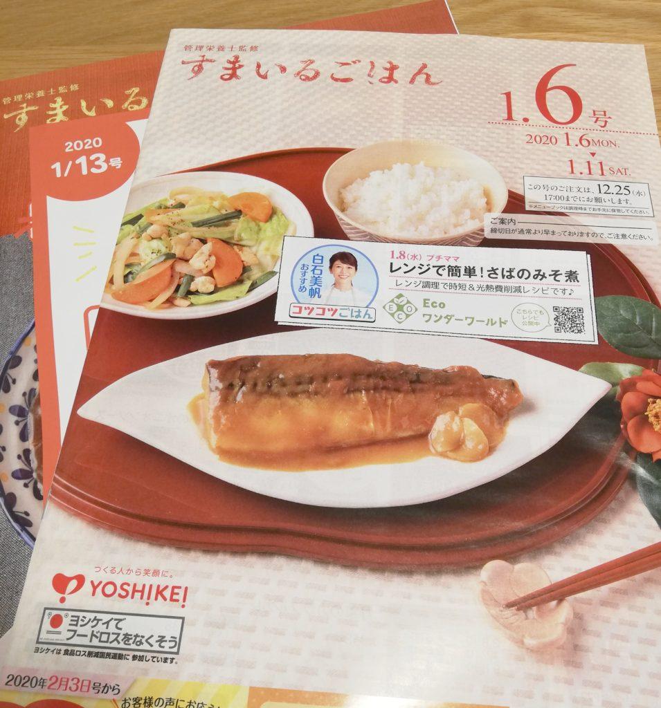 ヨシケイのレシピは分かりづらいところあり