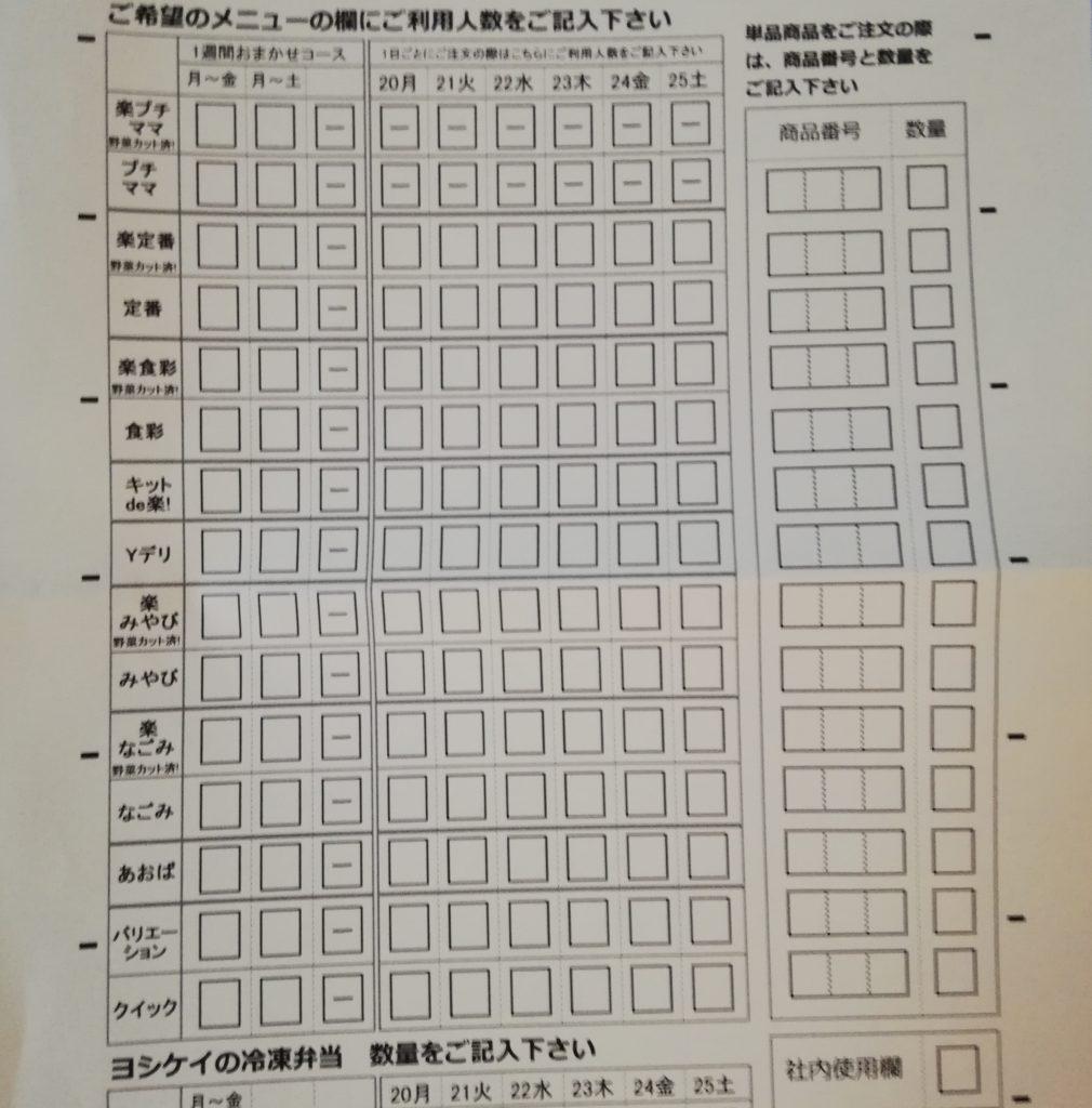 ヨシケイ休止連絡は注文用紙に記入でOK