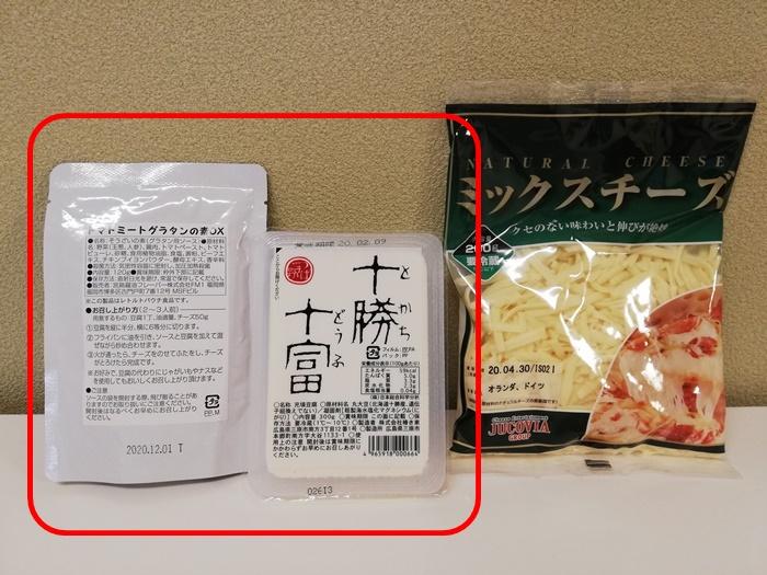 お豆腐で作るミートソースグラタン①
