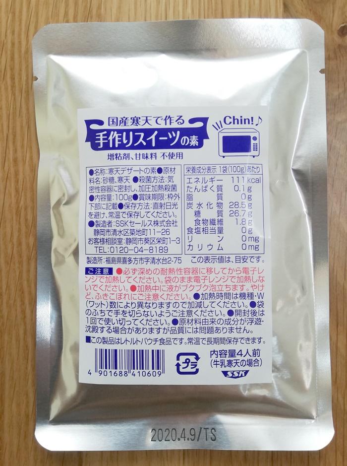オイシックスでおやつ作り!国産寒天で作る牛乳ゼリーの調理時間は5分!