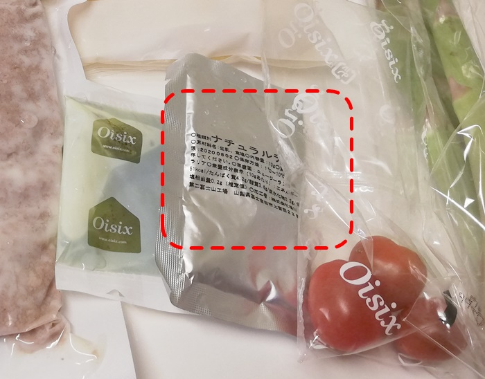 キットオイシックスは材料とレシピに書かれている表記が違うことがある