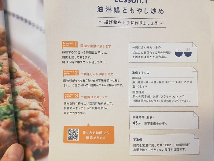 キットオイシックスコラボ栗原はるみさん油淋鶏13