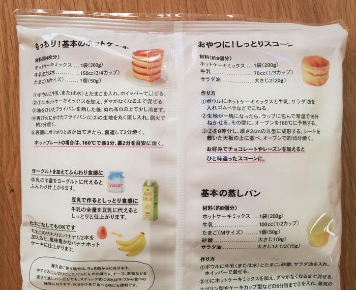 北海道産小麦のホットケーキミックス3