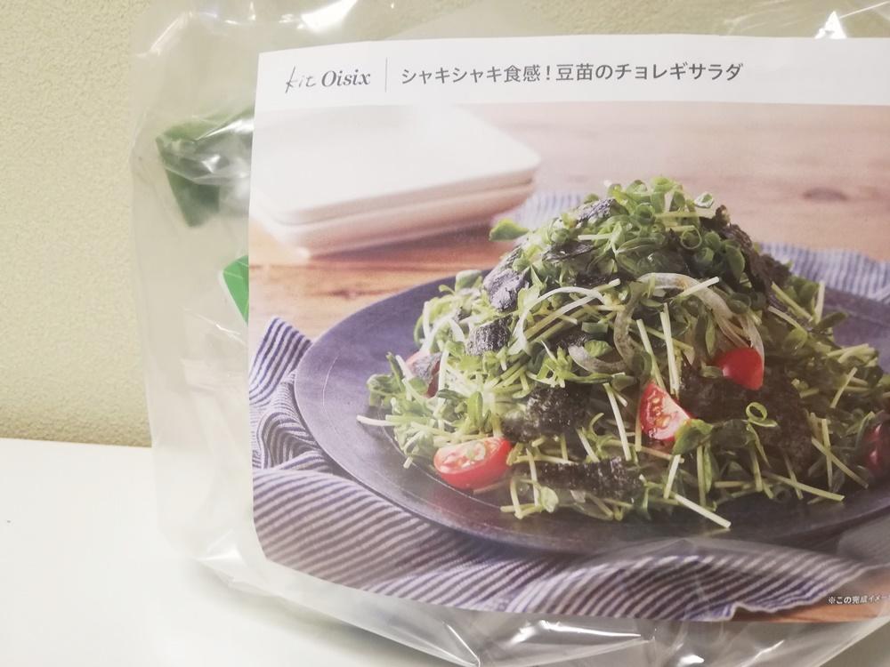 キットオイシックス豆苗のチョレギサラダ1