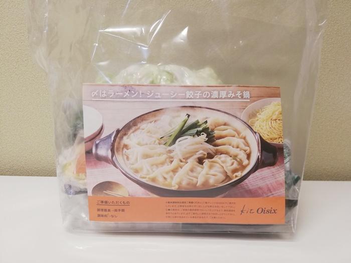 【キットオイシックスの鍋コース】ジューシー餃子の濃厚みそ鍋が簡単でうまい!