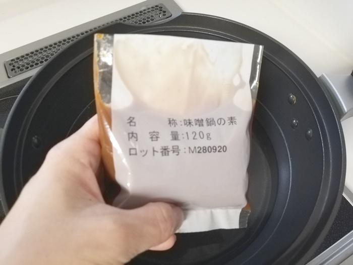 鍋キットコース_ジューシー餃子の濃厚みそ鍋20