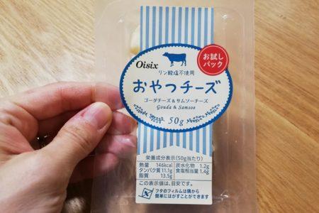 リン酸不使用のおやつチーズ!一口サイズで食べやすくて◎